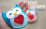 Мягкая игрушка: сова своими руками по мастер классу