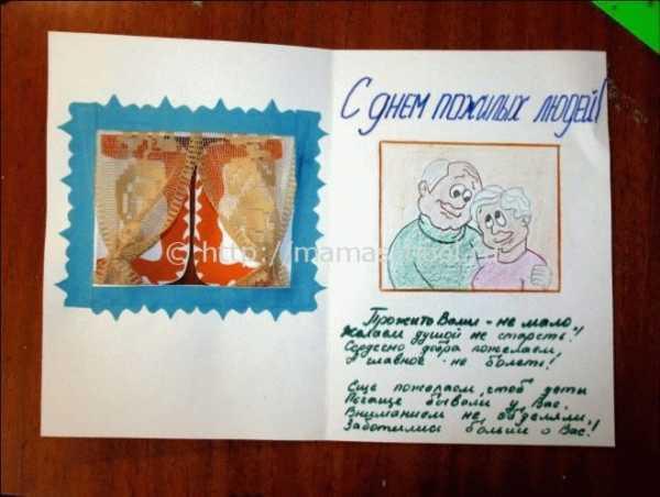 Открытки ко дню пожилого человека своими руками: как сделать по фото-подборке