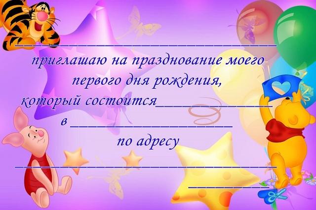 Пригласительные открытки на детский