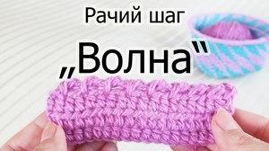 Обвязка горловины крючком с текстовой инструкцией, фото и видео