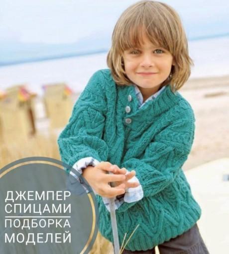Свитер для мальчика спицами: варианты для начинающих рукодельниц