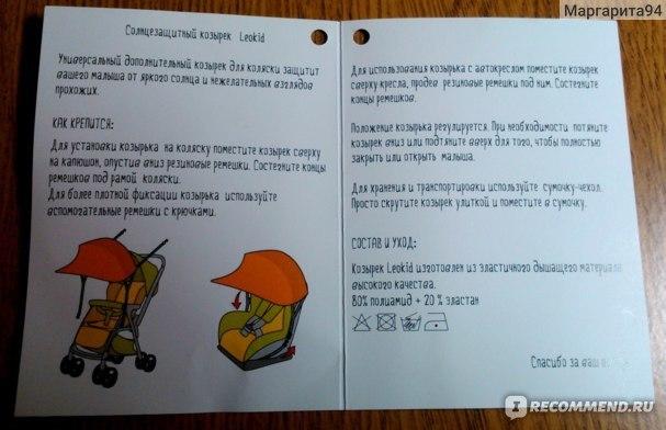Козырек от солнца на коляску: как сшить своими руками