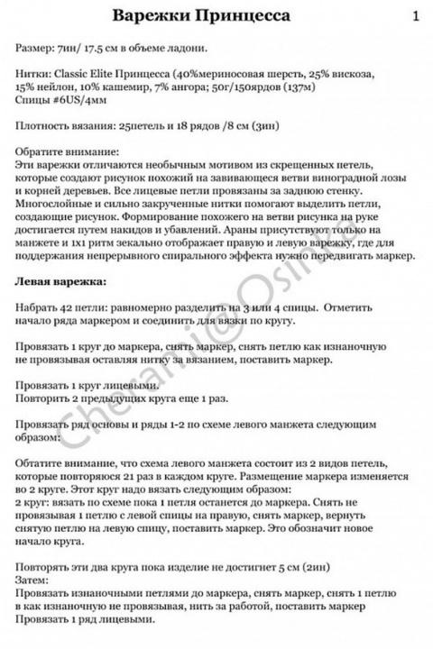 Мастер класс по варежкам принцесса: схема с описанием