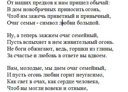 сохрани россию поздравление на свадьбу очаг защиты