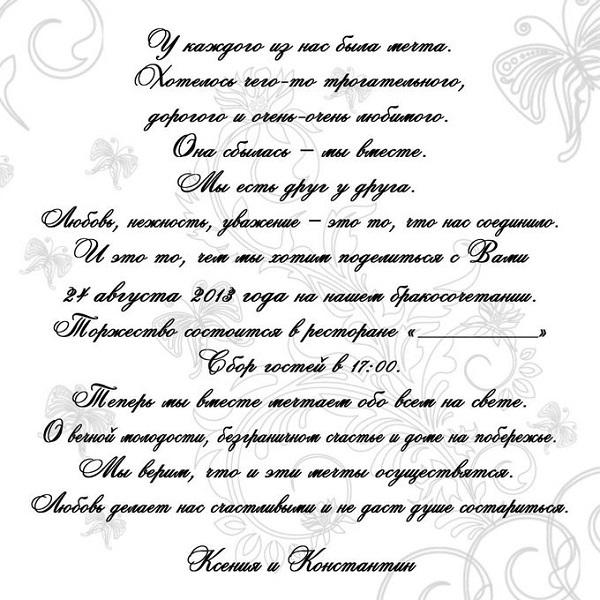 Текст для пригласительных на свадьбу: классические образцы и смешные примеры