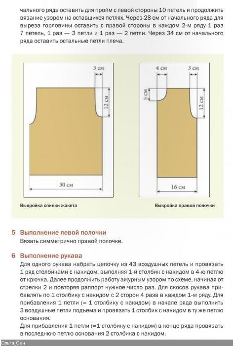 Ажурная кофточка крючком: описание как делать от горловины и схемы с фото