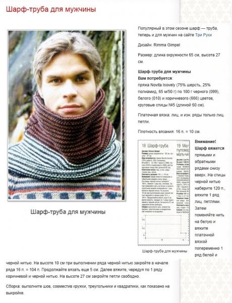 Мужской снуд спицами: схема и фото в нашей статье