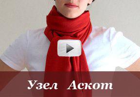 Способы завязывания шарфов и платков: фото-советы и видео-инструкции